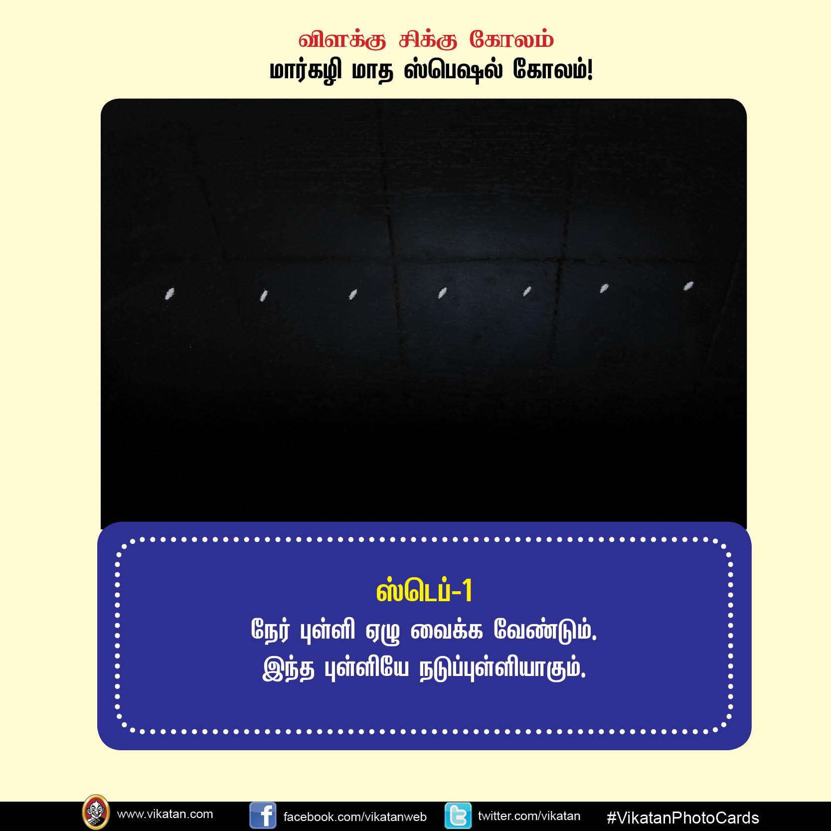 விளக்கு சிக்கு கோலம்  - மார்கழி மாத ஸ்பெஷல் கோலம்! #VikatanPhotoCards #MargazhiSeason