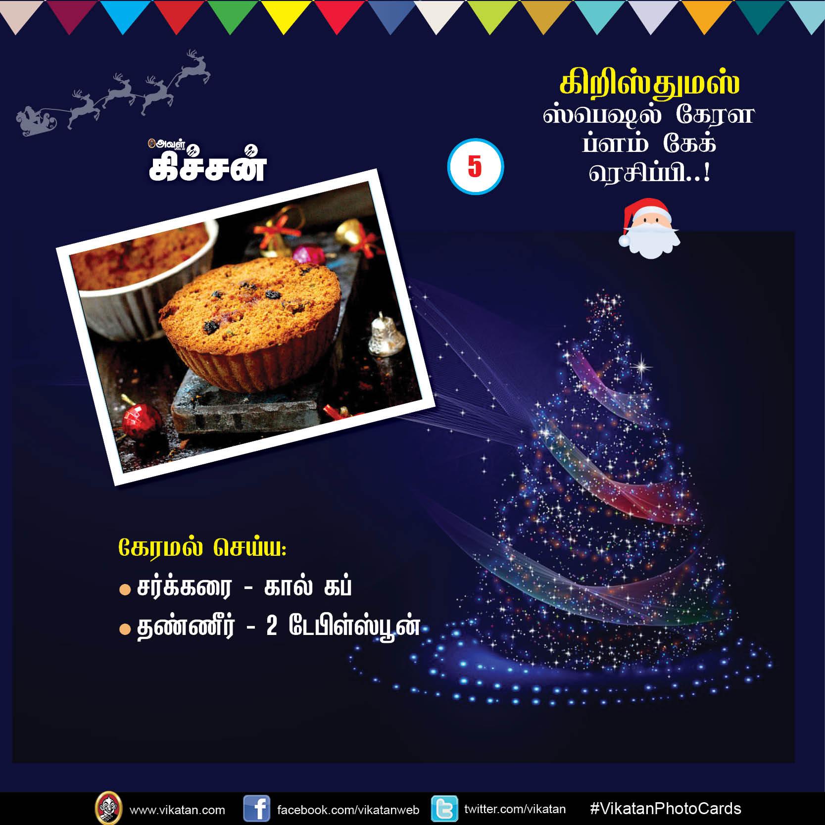 கிறிஸ்துமஸ் ஸ்பெஷல் கேரள ப்ளம் கேக் ரெசிப்பி..! #VikatanPhotoCards #Christmas