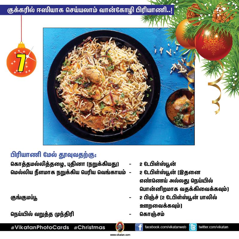 குக்கரில் ஈஸியாக செய்யலாம் வான்கோழி பிரியாணி..! #VikatanPhotoCards #Christmas