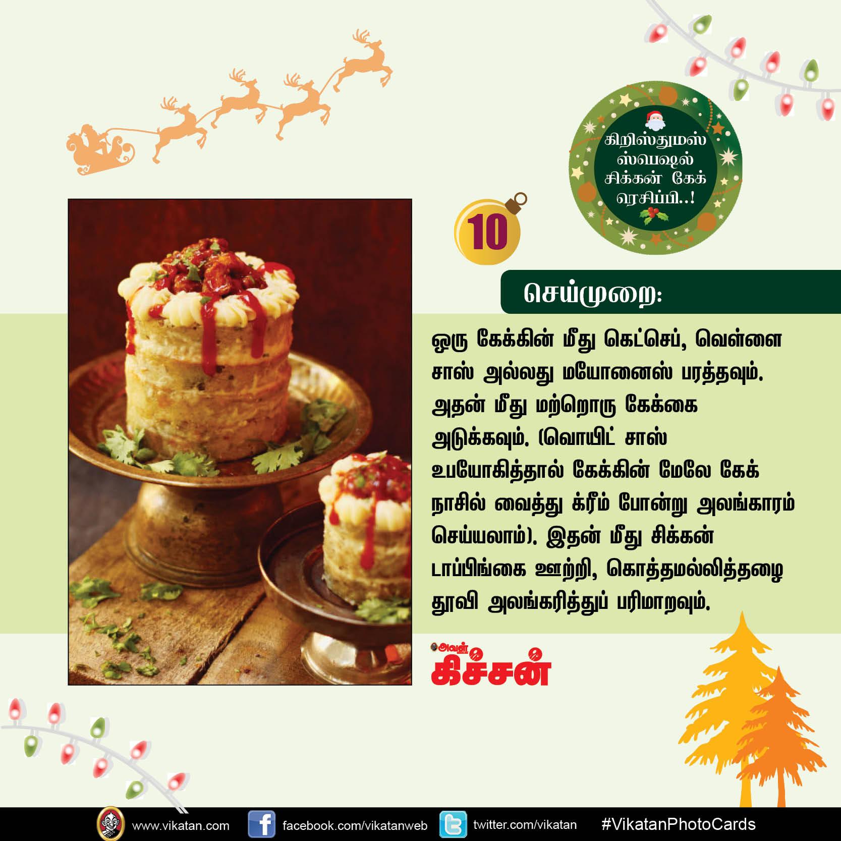 கிறிஸ்துமஸ் ஸ்பெஷல் சிக்கன் கேக் ரெசிப்பி..! #VikatanPhotoCards #Christmas