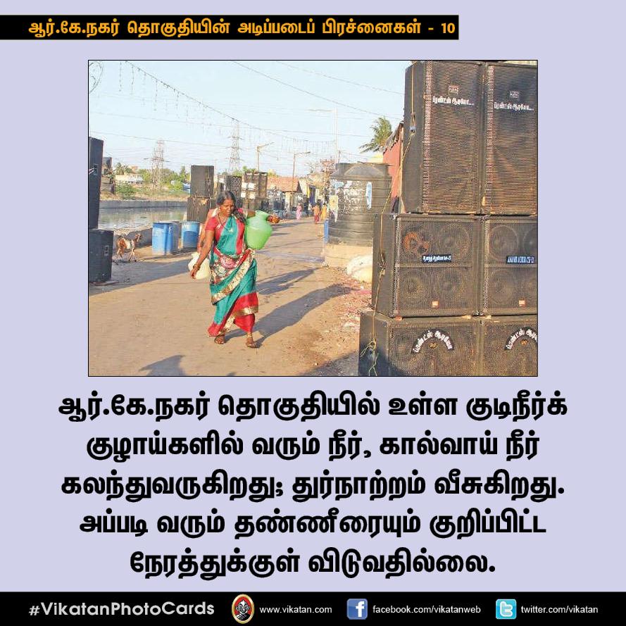 குடிநீர் முதல் பராமரிப்பற்ற மின்கம்பங்கள்  வரை ஆர்.கே.நகர் தொகுதியின்10 அடிப்படை பிரச்னைகள்!  #Album #RKNagar