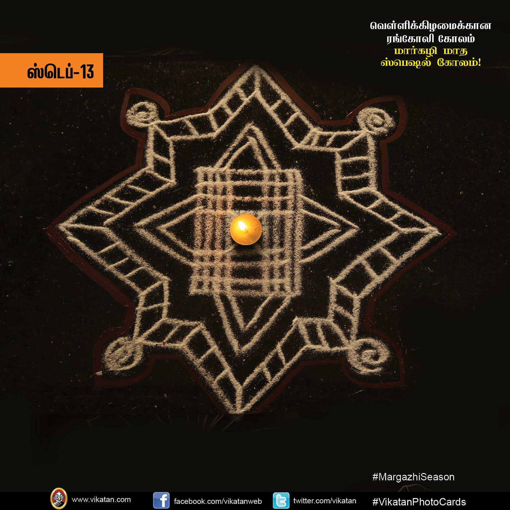 வெள்ளிக்கிழமைக்கான ரங்கோலி கோலம் - மார்கழி மாத ஸ்பெஷல் கோலம்!#VikatanPhotoCards #MargazhiSeason