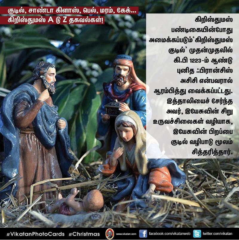 குடில், சாண்டா கிளாஸ், பெல், மரம், கேக்... கிறிஸ்துமஸ் A டு Z தகவல்கள்! #VikatanPhotoCards
