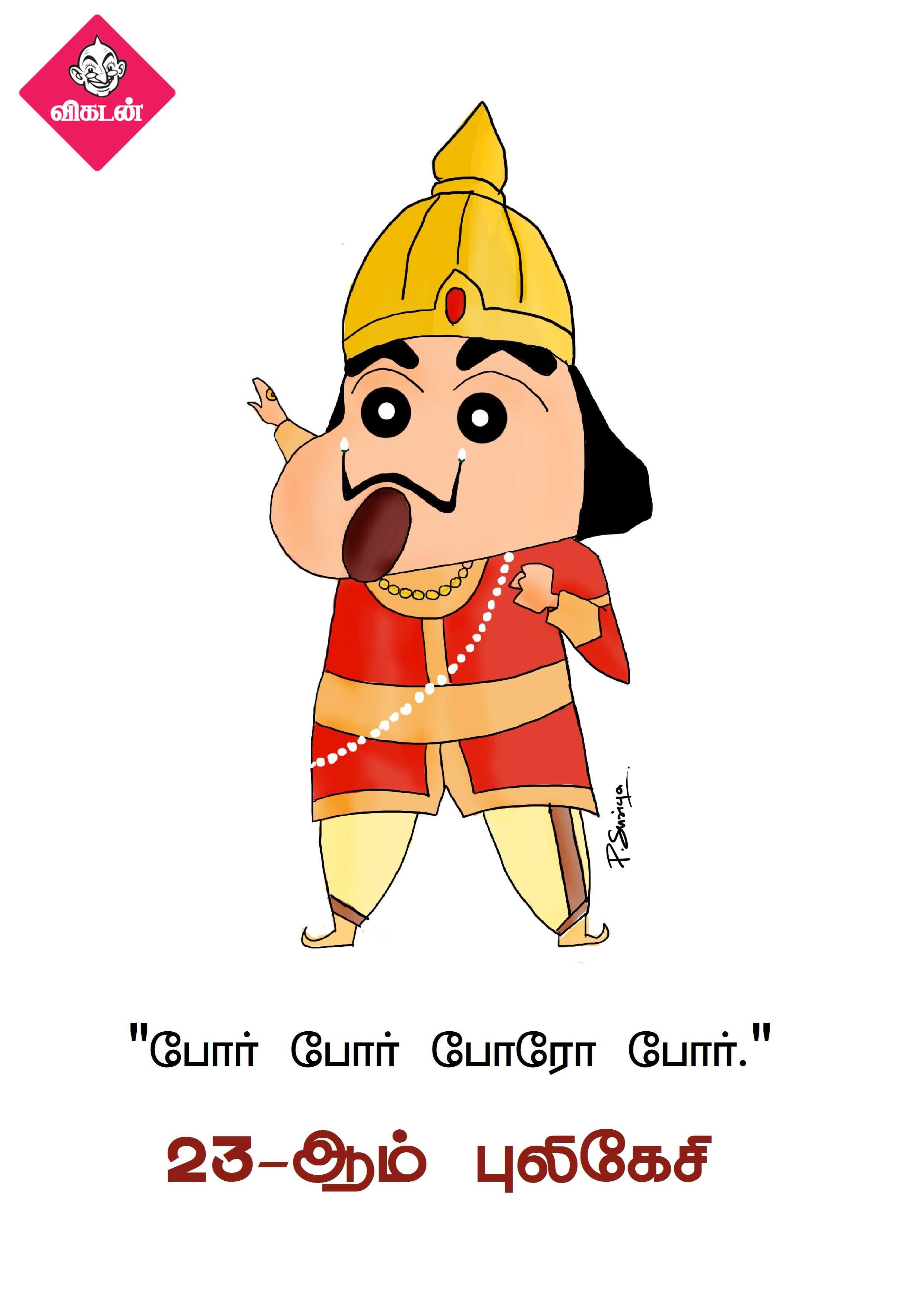 அது சின்சான், இது சின்சான்... - சின்சான் வடிவேலு வெர்ஷன்! #VikatanPhotoCards
