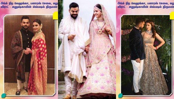 பிங்க் நிற லெஹங்கா, பனாரஸ் சேலை, கறுப்பு நிற பந்த்காலா... விராட் - அனுஷ்காவின் ஸ்பெஷல் திருமண உடைகள்! #VikatanPhotoCards
