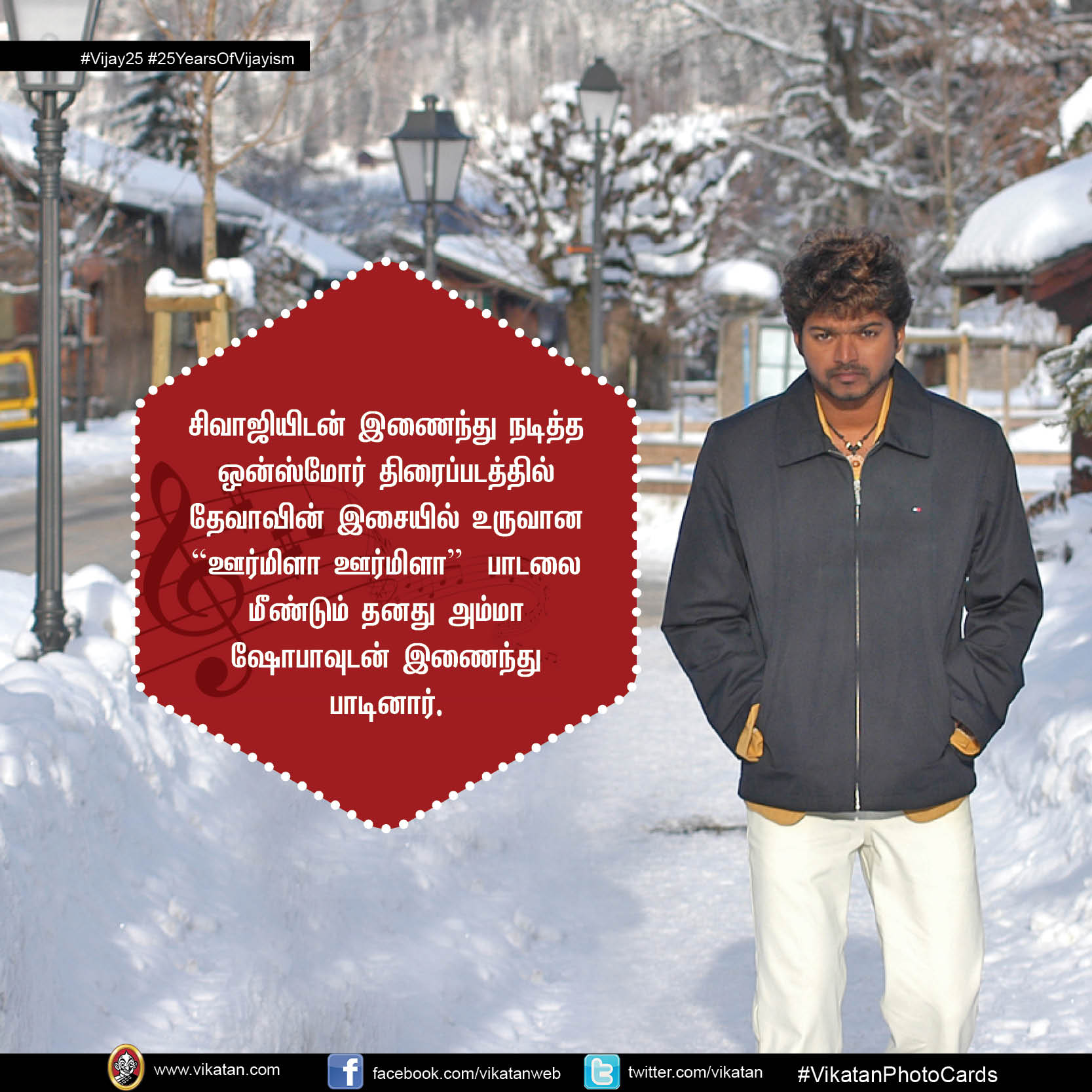 'ரசிகன்' முதல் 'பைரவா' வரை... விஜய் பாடிய பாடல்களின் தொகுப்பு..! ப.தினேஷ்குமார்    #Vijay25 #25YearsOfVijayism #VikatanPhotoCards