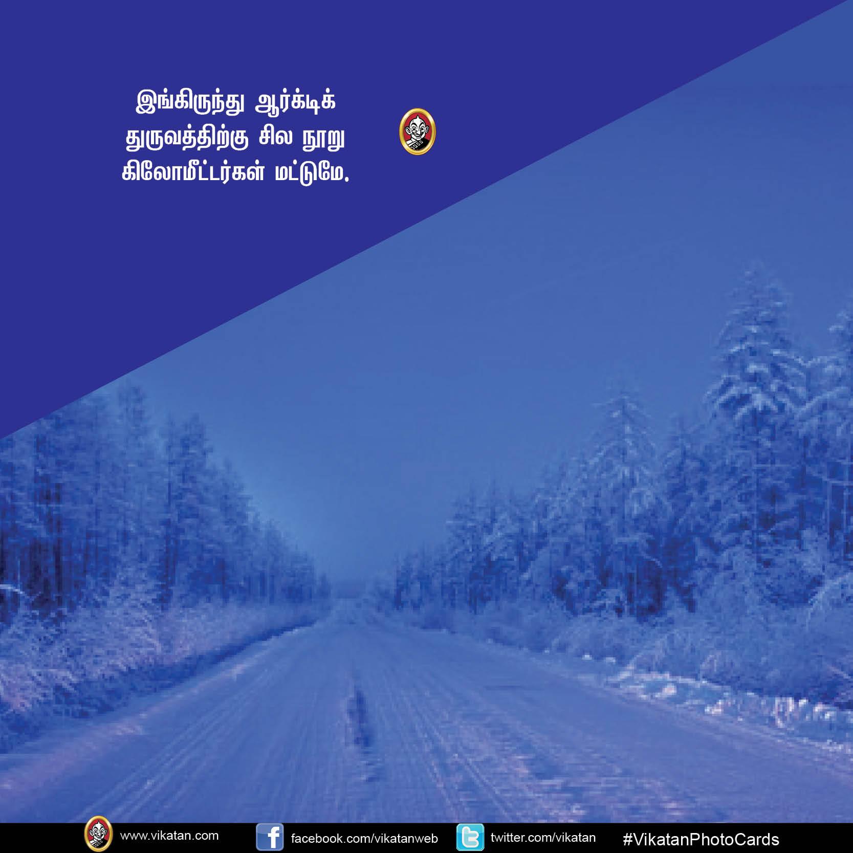 ஆர்க்டிக் துருவத்திற்கு மிக அருகில்... ஓய்மியகன் கிராமத்தில் ஒருநாள் எப்படி இருக்கும்? #VikatanPhotoCards