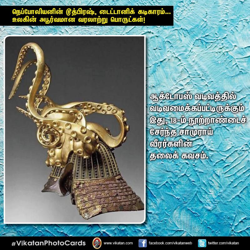 நெப்போலியனின் டூத்பிரஷ், டைட்டானிக் கடிகாரம்...உலகின் அபூர்வமான வரலாற்று பொருட்கள்! #VikatanPhotoCards