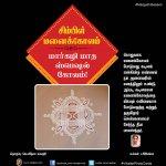சிம்பிள் மனைக்கோலம் - மார்கழி மாத ஸ்பெஷல் கோலம் vikatanphotocards margazhiseason