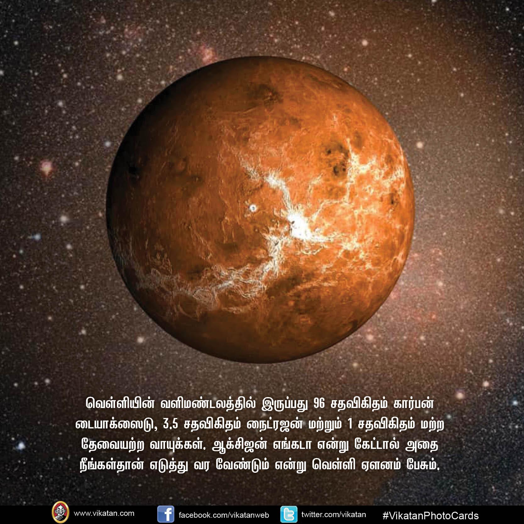 venus planet images - HD1200×800