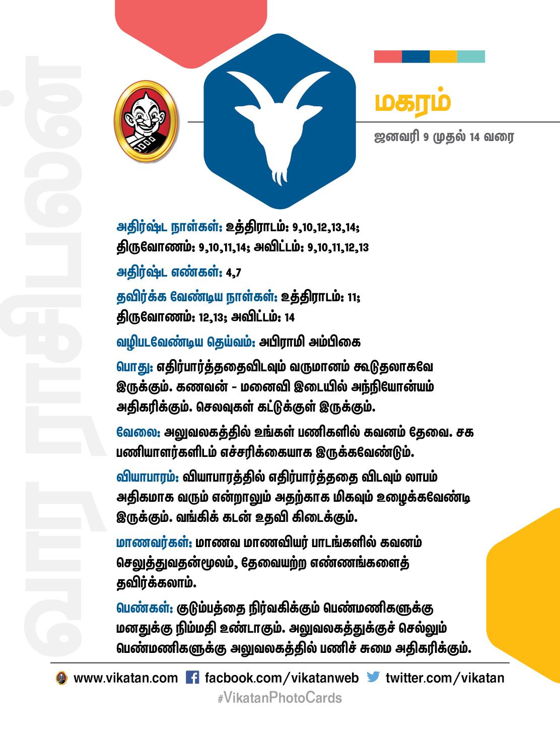 இந்த வார ராசி பலன் ஜனவரி 9 முதல் 14 வரை #VikatanPhotoCards