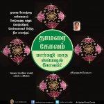 தாமரை கோலம் - மார்கழி மாத ஸ்பெஷல் கோலம் vikatanphotocards margazhiseason