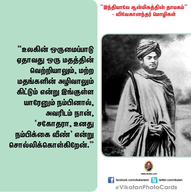 'இந்தியாவே ஆன்மிகத்தின் தாயகம்' - விவேகானந்தர் மொழிகள் #VikatanPhotoCards