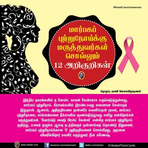 மார்பக புற்றுநோய்க்கு  மருத்துவர்கள் சொல்லும் 12 அறிகுறிகள்!  #BreastCancerAwareness #VikatanPhotocards