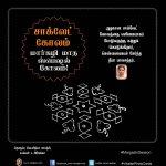 சாக்லேட் கோலம் - மார்கழி மாத ஸ்பெஷல் கோலம் vikatanphotocards margazhiseason