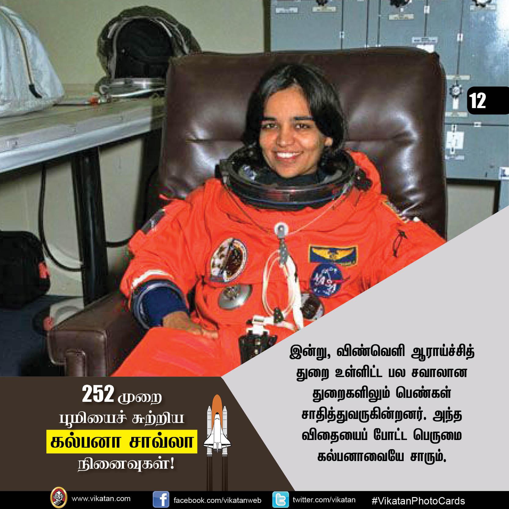 252 முறை பூமியைச் சுற்றிய கல்பனா சாவ்லா நினைவுகள்! #KalpanaChawlaMemories #VikatanPhotoCards