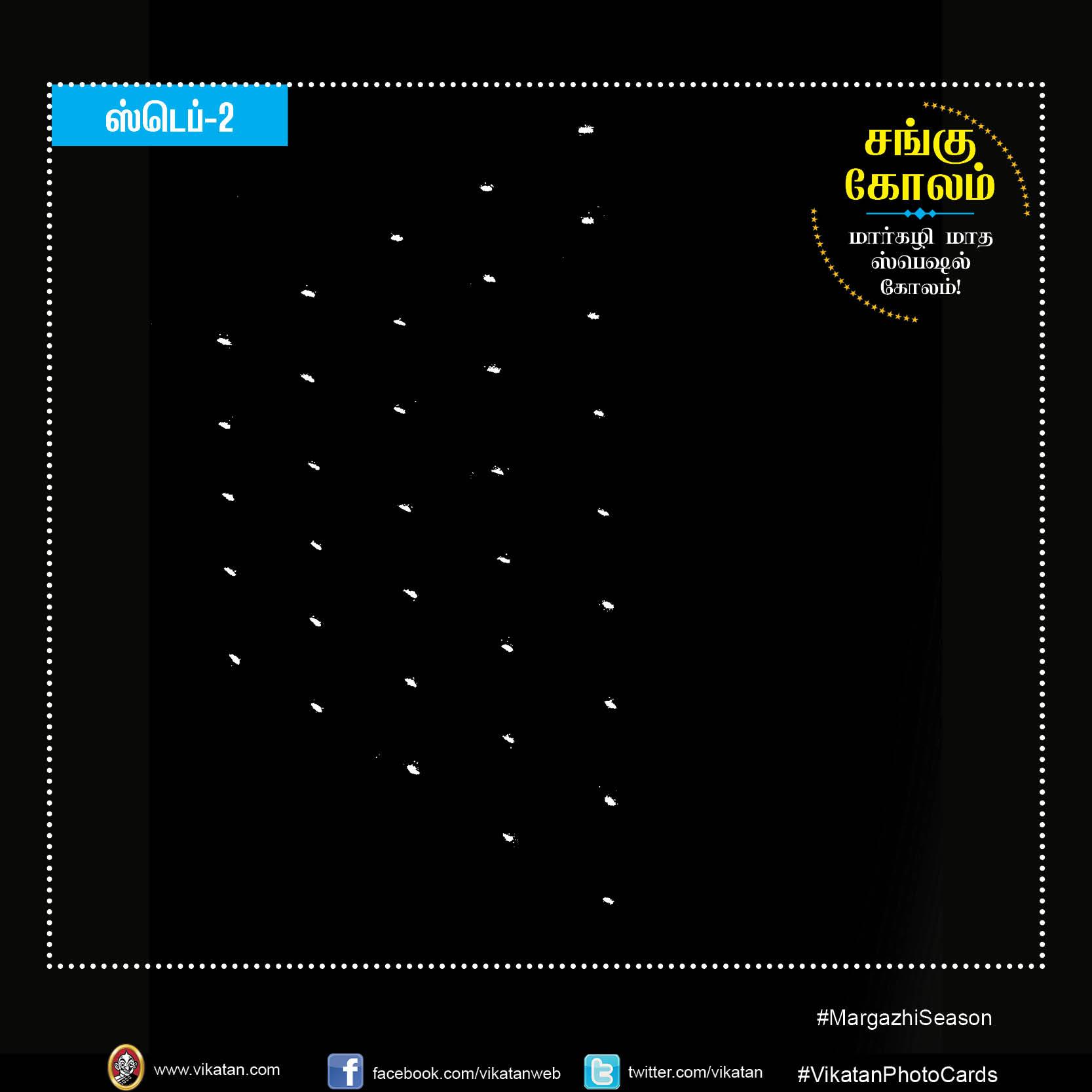 சங்கு கோலம் -  மார்கழி மாத ஸ்பெஷல் கோலம்!   #VikatanPhotoCards #MargazhiSeason
