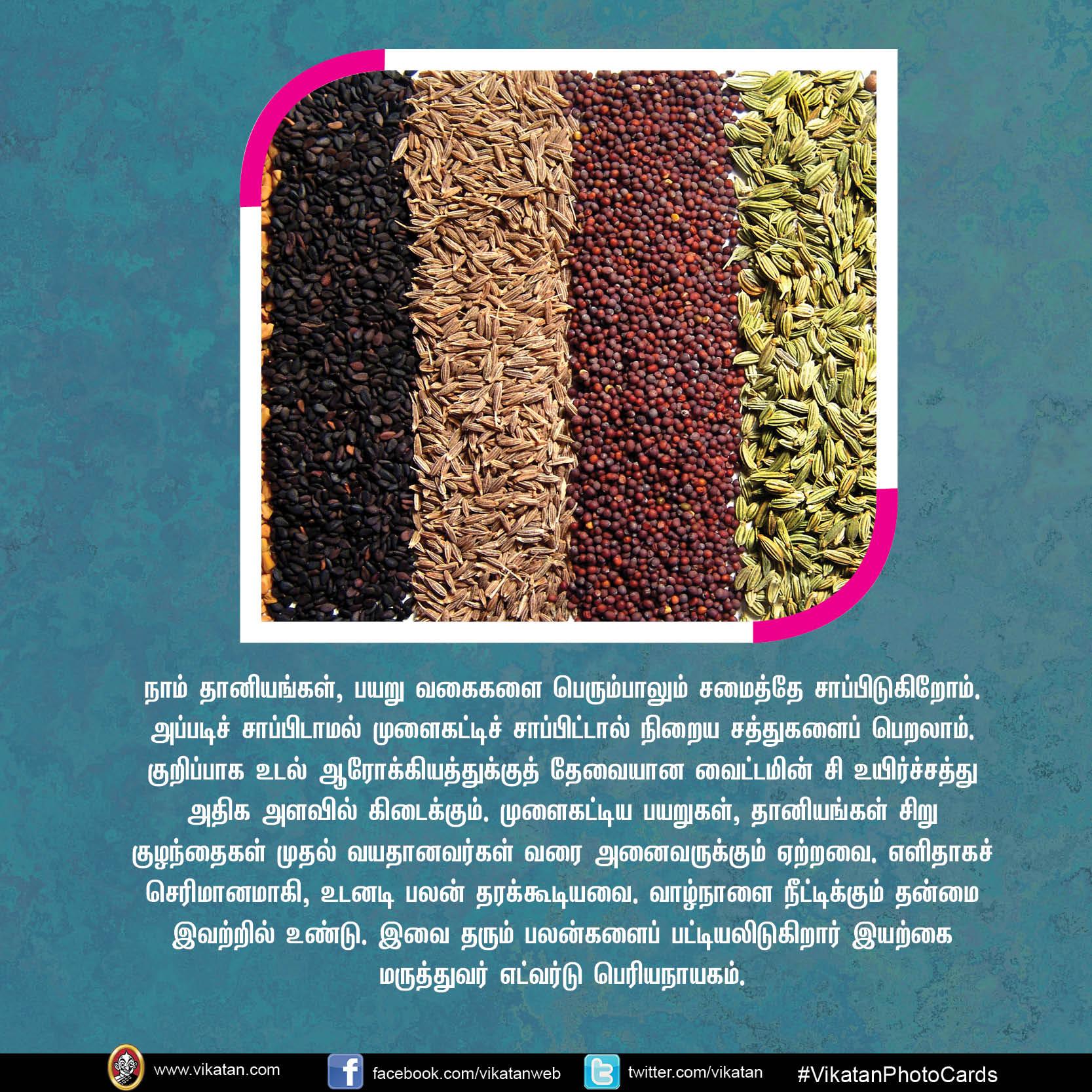 உடல்நலத்துக்கு உத்தரவாதம் தரும் முளைகட்டிய தானியங்கள், பயிறுகள்! #VikatanPhotoStory