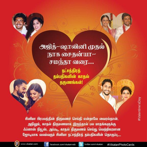 அஜித்-ஷாலினி முதல் நாக சைதன்யா-சமந்தா வரை... நட்சத்திர தம்பதிகளின் காதல் தருணங்கள்! #Valentine'sDay #VikatanPhotoCards