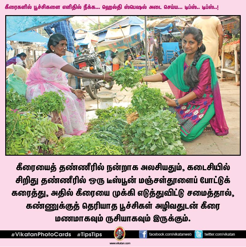 கீரைகளில் பூச்சிகளை எளிதில் நீக்க... ஹெல்தி ஸ்பெஷல் அடை செய்ய... டிப்ஸ்.. டிப்ஸ்..! #VikatanPhotoCards
