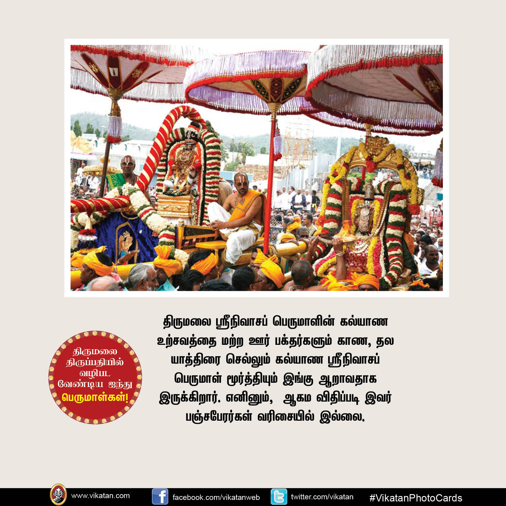 திருமலை திருப்பதியில் வழிபடவேண்டிய ஐந்து பெருமாள்கள்! #VikatanPhotoCards