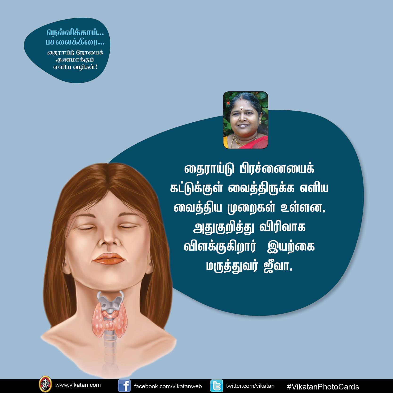 நெல்லிக்காய், பசலைக்கீரை... தைராய்டு நோயை குணமாக்கும் எளிய வழிகள்! #VikatanPhotoCards