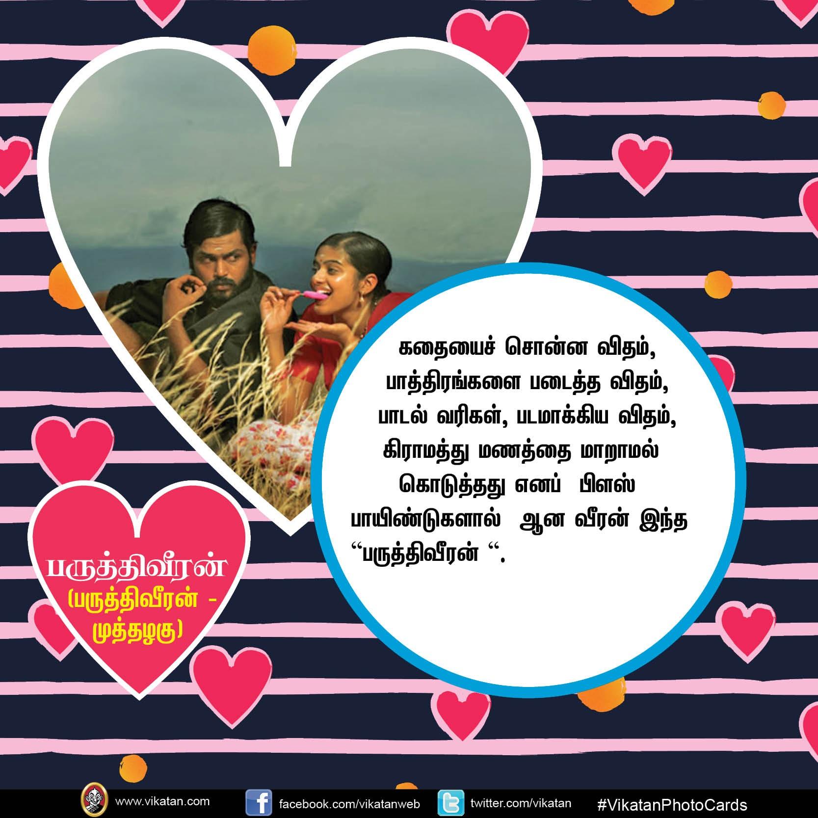 'சூர்யா - கமலி' முதல்  'கார்த்திக் - ஜெஸ்ஸி' வரை... டாப் 25 காதல் ஜோடிகள்!  #VikatanPhotoCards