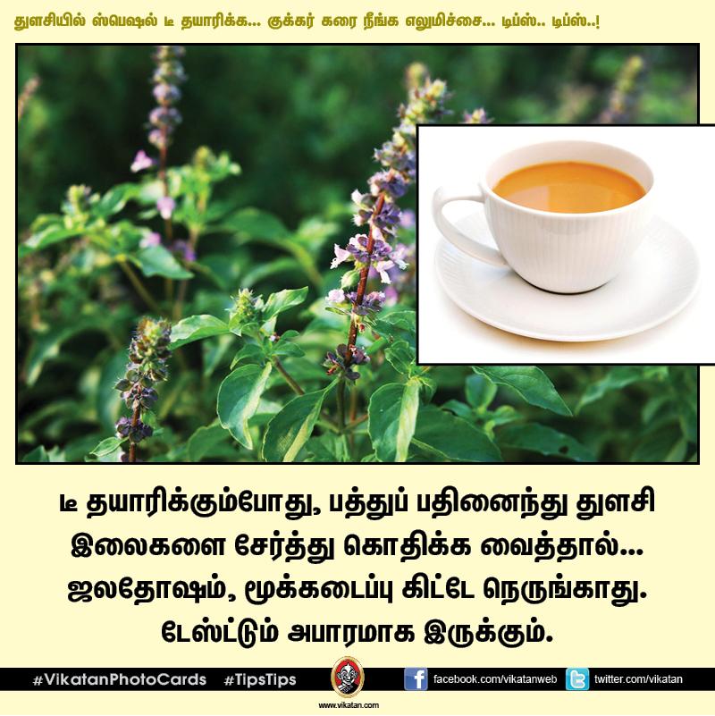 துளசியில் ஸ்பெஷல் டீ தயாரிக்க... குக்கர் கரை நீங்க எலுமிச்சை... டிப்ஸ்.. டிப்ஸ்..! #VikatanPhotoCards