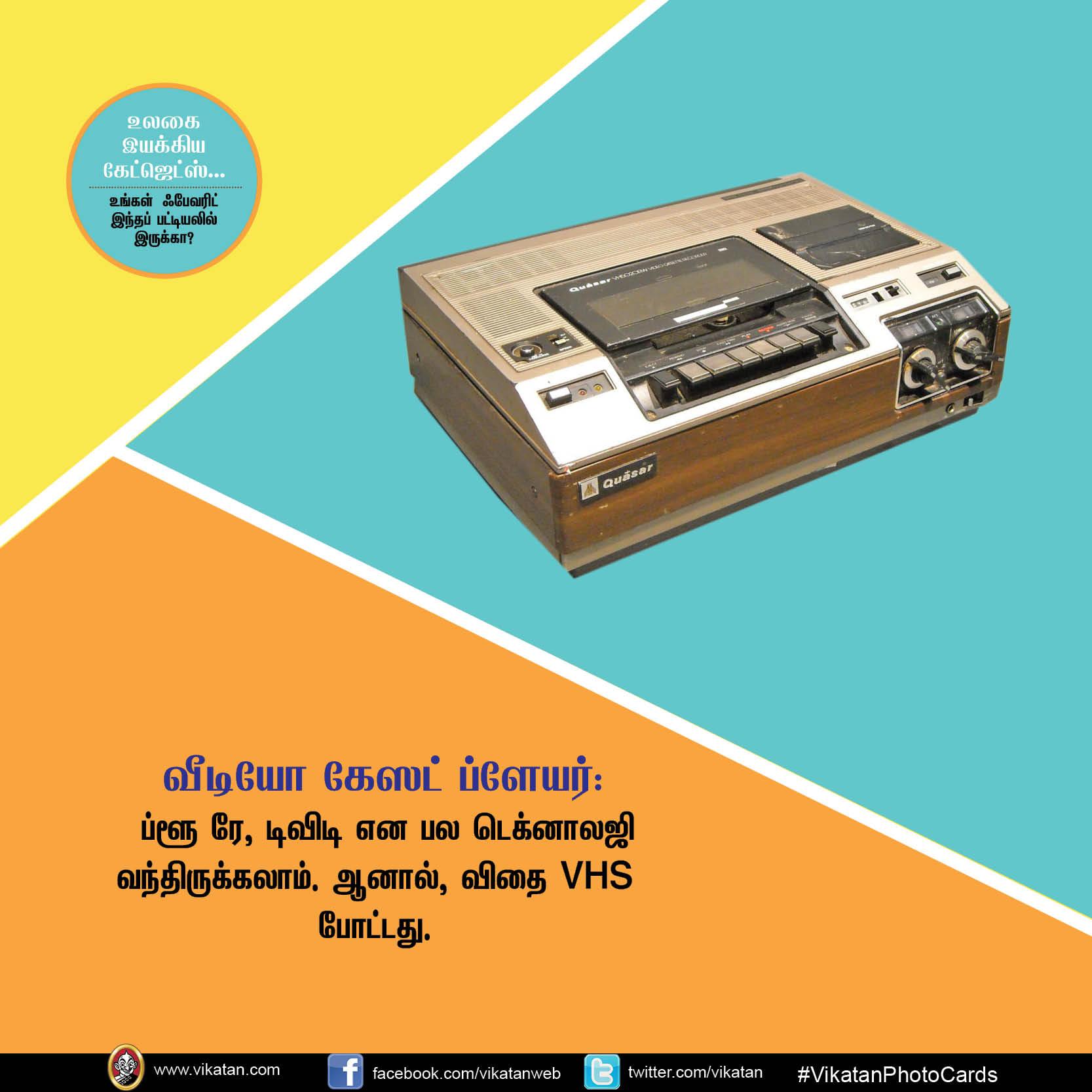 உலகை இயக்கிய கேட்ஜெட்ஸ்... உங்கள் ஃபேவரிட் இந்தப் பட்டியலில் இருக்கா? #VikatanPhotoCards