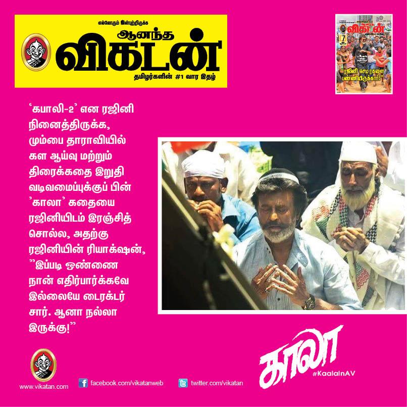 பா.இரஞ்சித் பகிர்ந்த 'காலா' ரகசியங்கள்!  #KaalaInAV