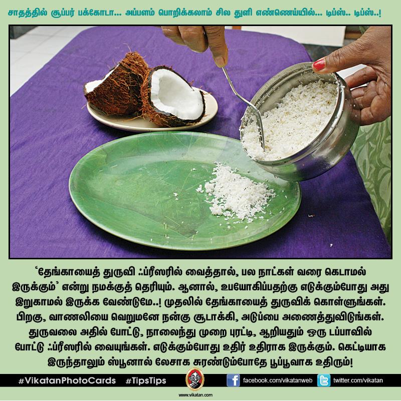 சாதத்தில் சூப்பர் பக்கோடா... அப்பளம் பொறிக்கலாம் சில துளி எண்ணெய்யில்... டிப்ஸ்.. டிப்ஸ்..! #VikatanPhotoCards