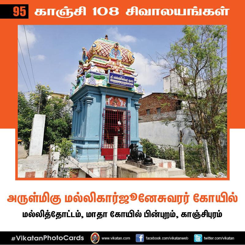 கோயில் நகரம் காஞ்சியில் தரிசிக்கவேண்டிய 108 சிவத் தலங்கள்! - பகுதி 4 #VikatanPhotoCards