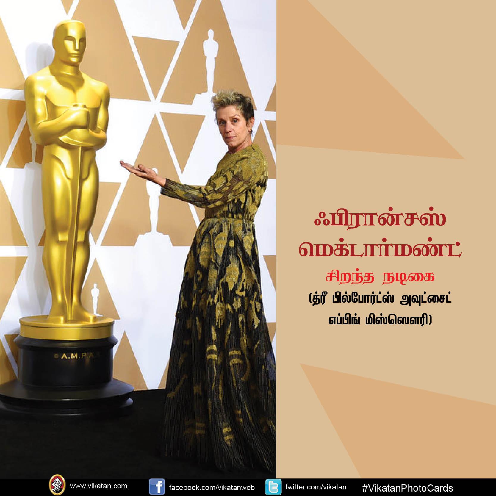 24 ஆஸ்கர் விருதுகள்... யாருக்கு என்ன விருது..! #VikatanPhotoCards