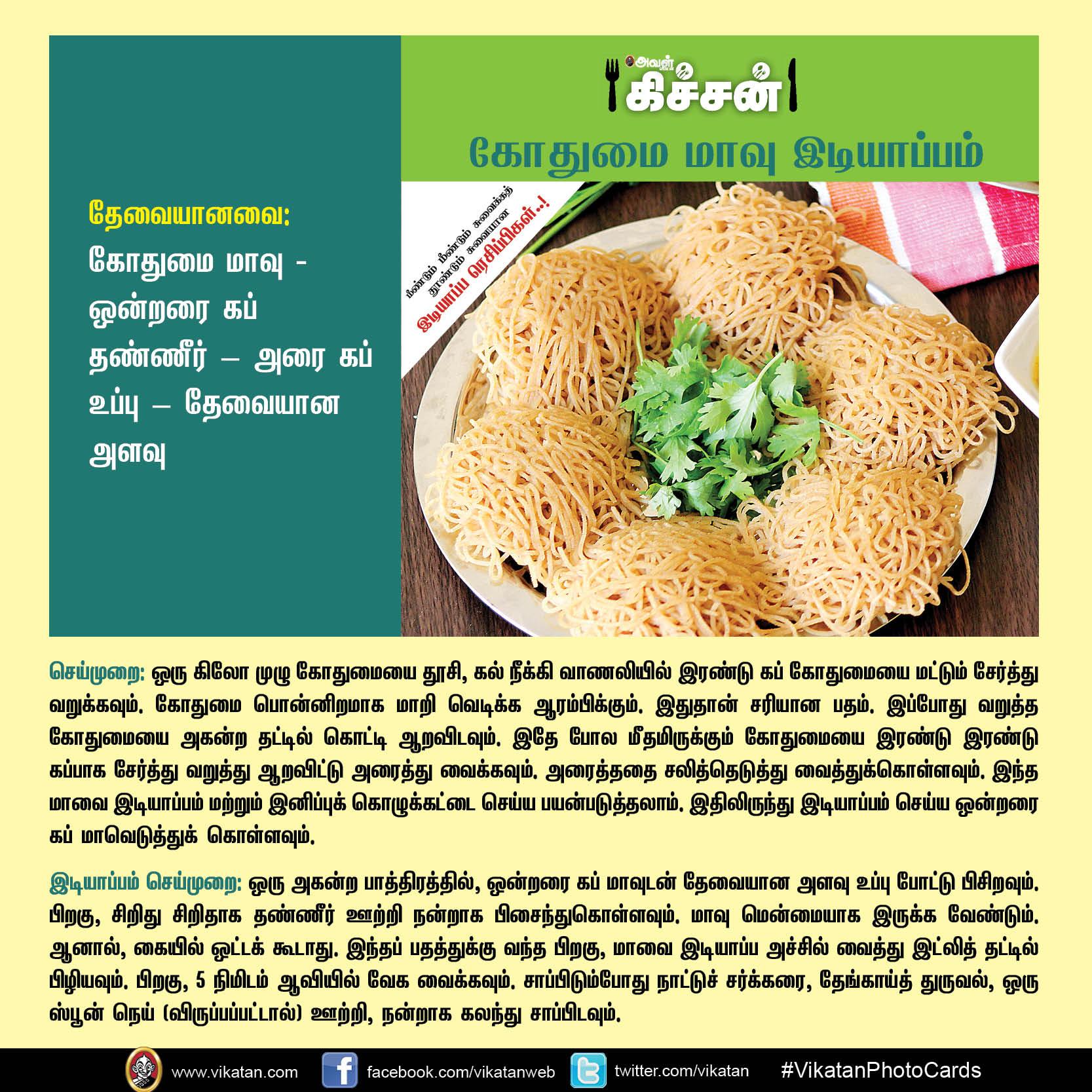 மீண்டும் மீண்டும் சுவைக்கத் தூண்டும் சுவையான இடியாப்ப ரெசிப்பிகள்..! #VikatanPhotoCards