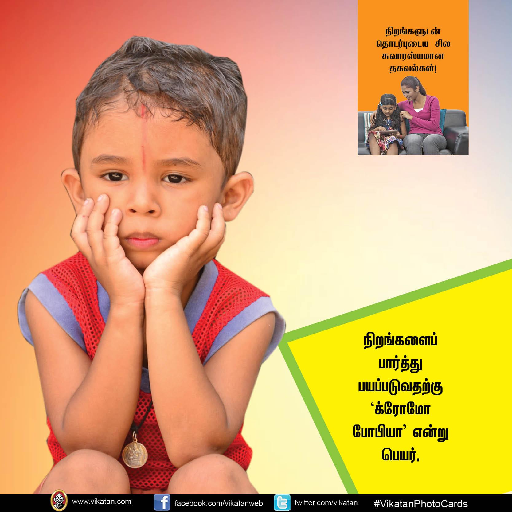 நிறங்கள் பற்றி குழந்தைகள் அறிய வேண்டிய 12 சுவாரஸ்யங்கள்! #Vikatan PhotoCards