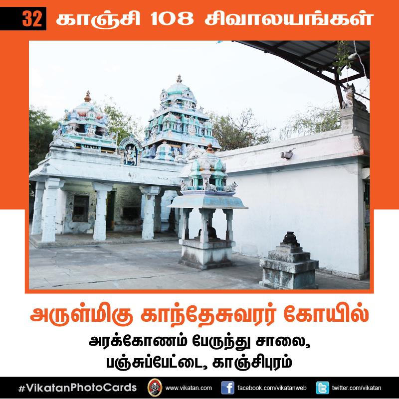 கோயில் நகரம் காஞ்சியில் தரிசிக்கவேண்டிய 108 சிவத் தலங்கள்! - பகுதி 2 #VikatanPhotoCards