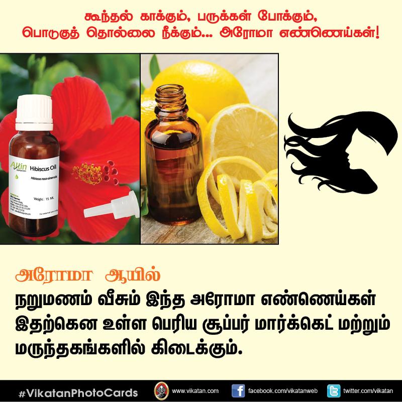 கூந்தல் காக்கும், பருக்கள் போக்கும், பொடுகுத் தொல்லை நீக்கும்... அரோமா எண்ணெய்கள்! #VikatanPhotoCards