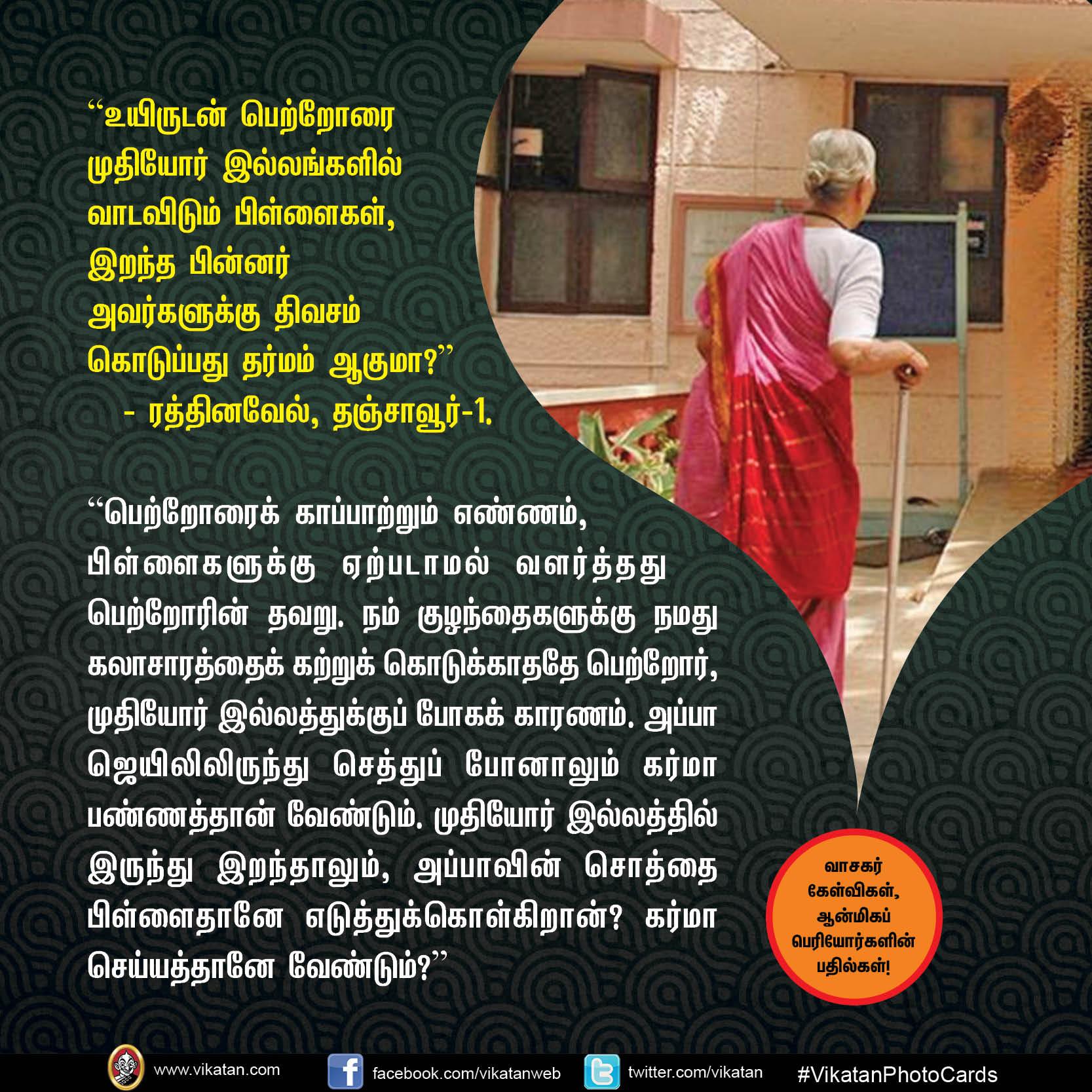 `கடவுள் பெயரில் அர்ச்சனை செய்யலாமா?' - வாசகர் கேள்விகள், ஆன்மிகப் பெரியோர்களின் பதில்கள்! #VikatanPhotoCards