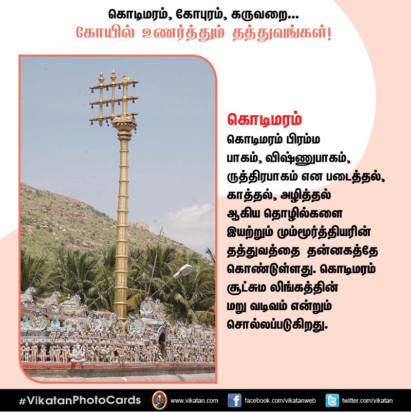 கொடிமரம், கோபுரம், கருவறை... கோயில் உணர்த்தும் தத்துவங்கள் #VikatanPhotoCards