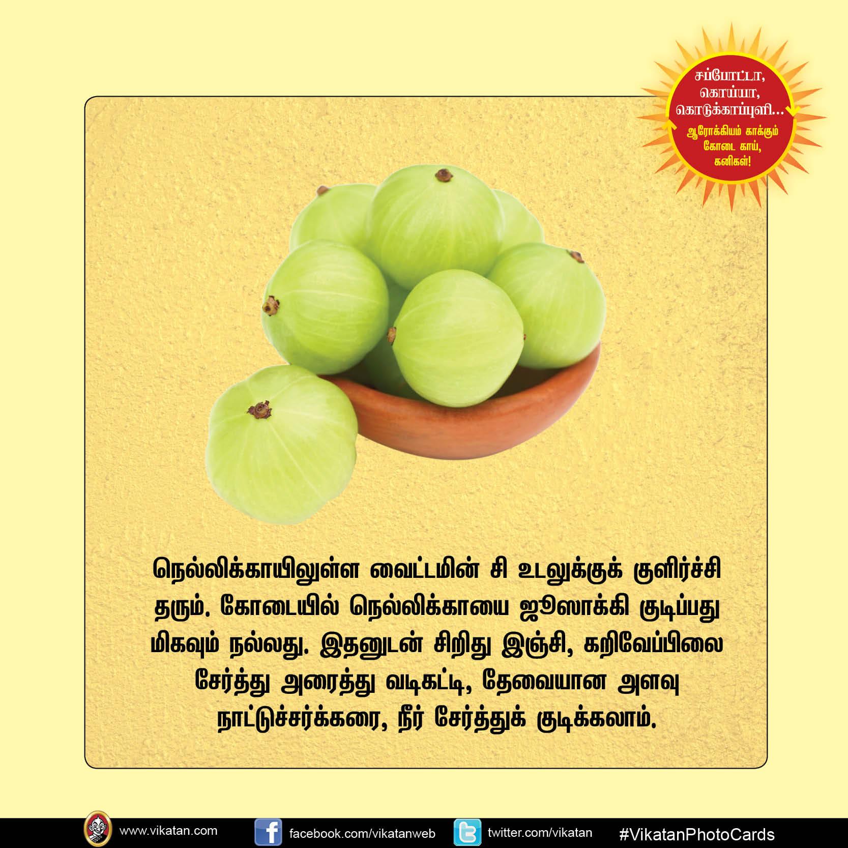 சப்போட்டா, கொய்யா, கொடுக்காப்புளி... ஆரோக்கியம் காக்கும் கோடை காய், கனிகள்! #VikatanPhotoCards