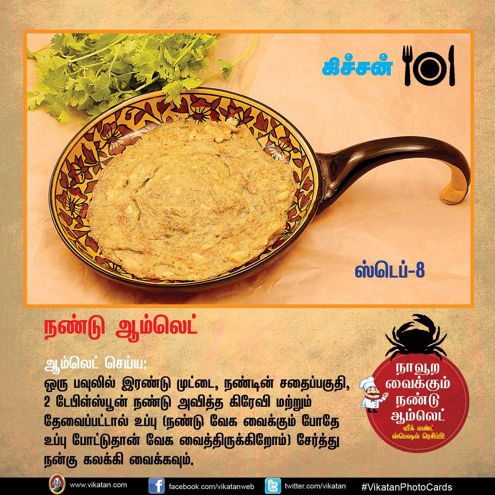 அட்றா சக்க நண்டு ஆம்லெட் .. வீக் எண்ட் ஸ்பெஷல் ரெசிப்பி..! #VikatanPhotoCards