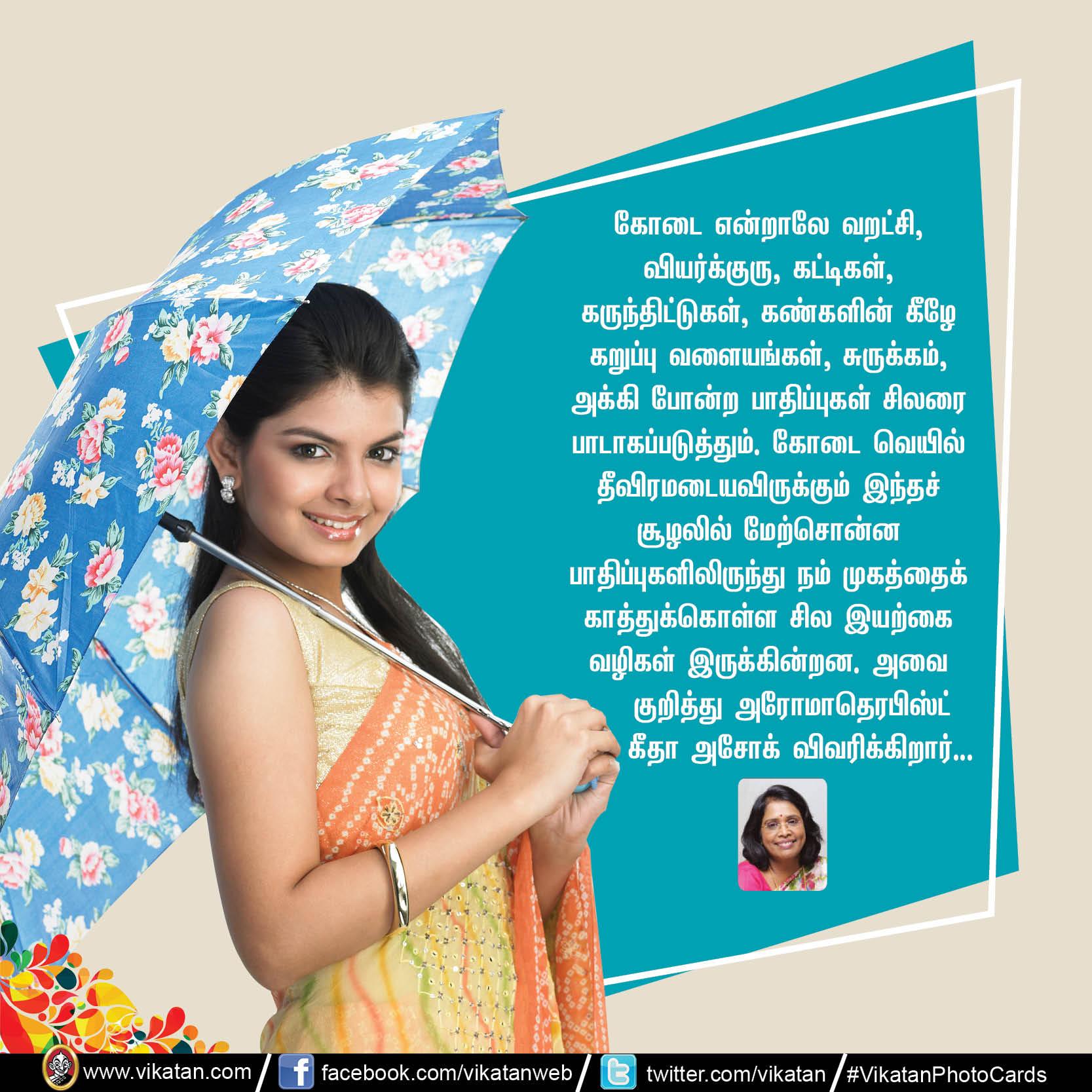அழகு, பொலிவு, வசீகரம்... முக அழகை மேம்படுத்தும் எளிய வழிகள்! #VikatanPhotoCards