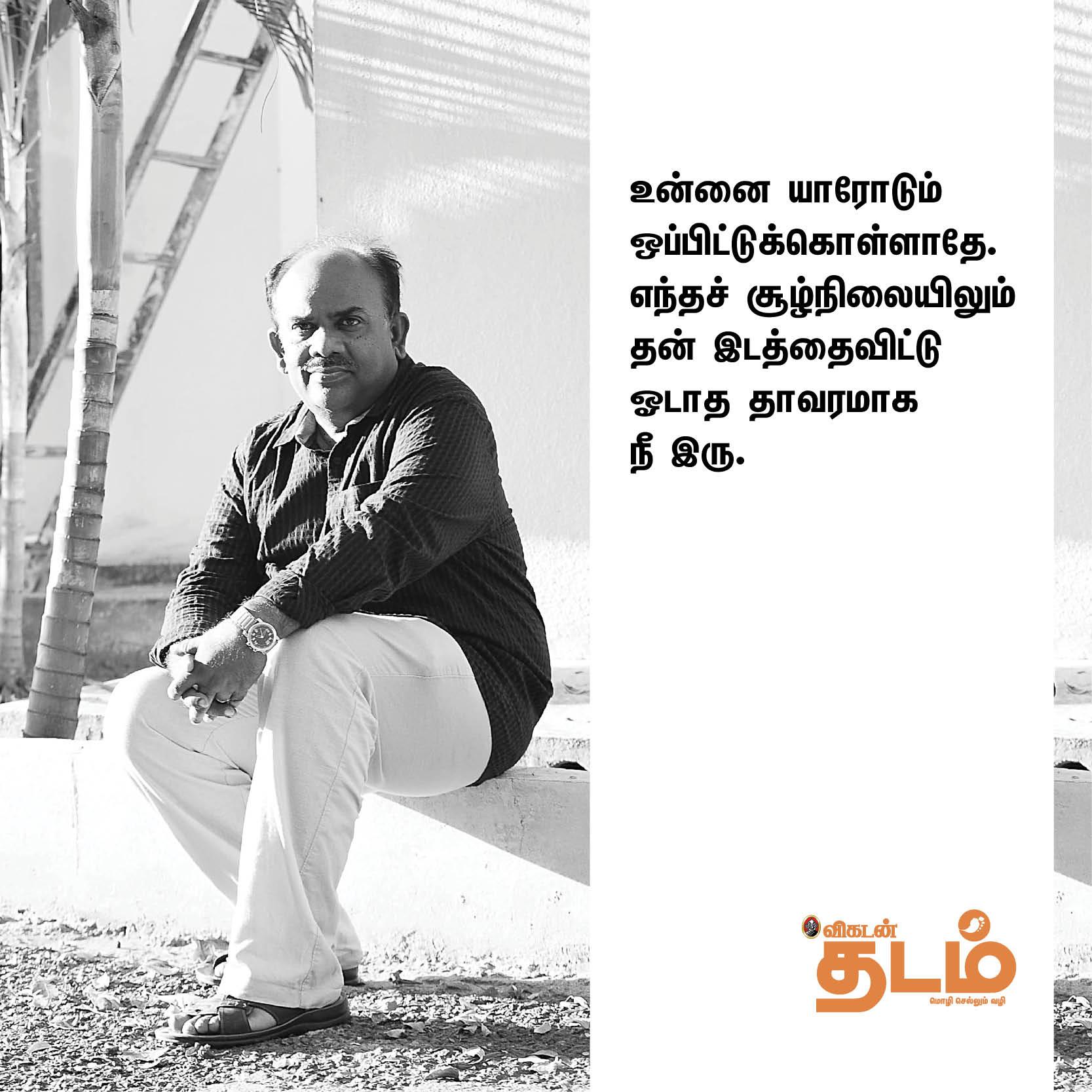 ``எல்லாவற்றிலும் கதை இருக்கிறது. கதை இல்லாத ஒரு பொருளை நான் சந்தித்ததே இல்லை!'' - எஸ்.ராமகிருஷ்ணன் #HBDSRamakrishnan