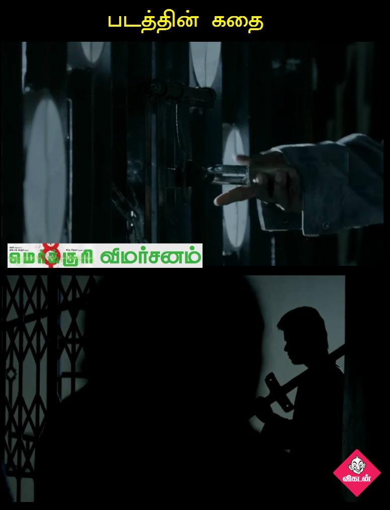 மெர்க்குரி மீம் விமர்சனம் - சைலன்ட் மூவிக்கு ஒரு சைலன்ட் ரிவ்யூ!