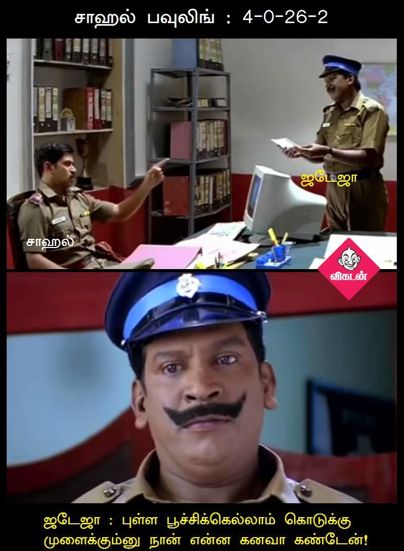 பெங்களூருக்கு தண்ணி காட்டிய சென்னை சூப்பர்கிங்ஸ்! - மீம்ஸ்  மேட்ச் ரிப்போர்ட் #RCBvCSK