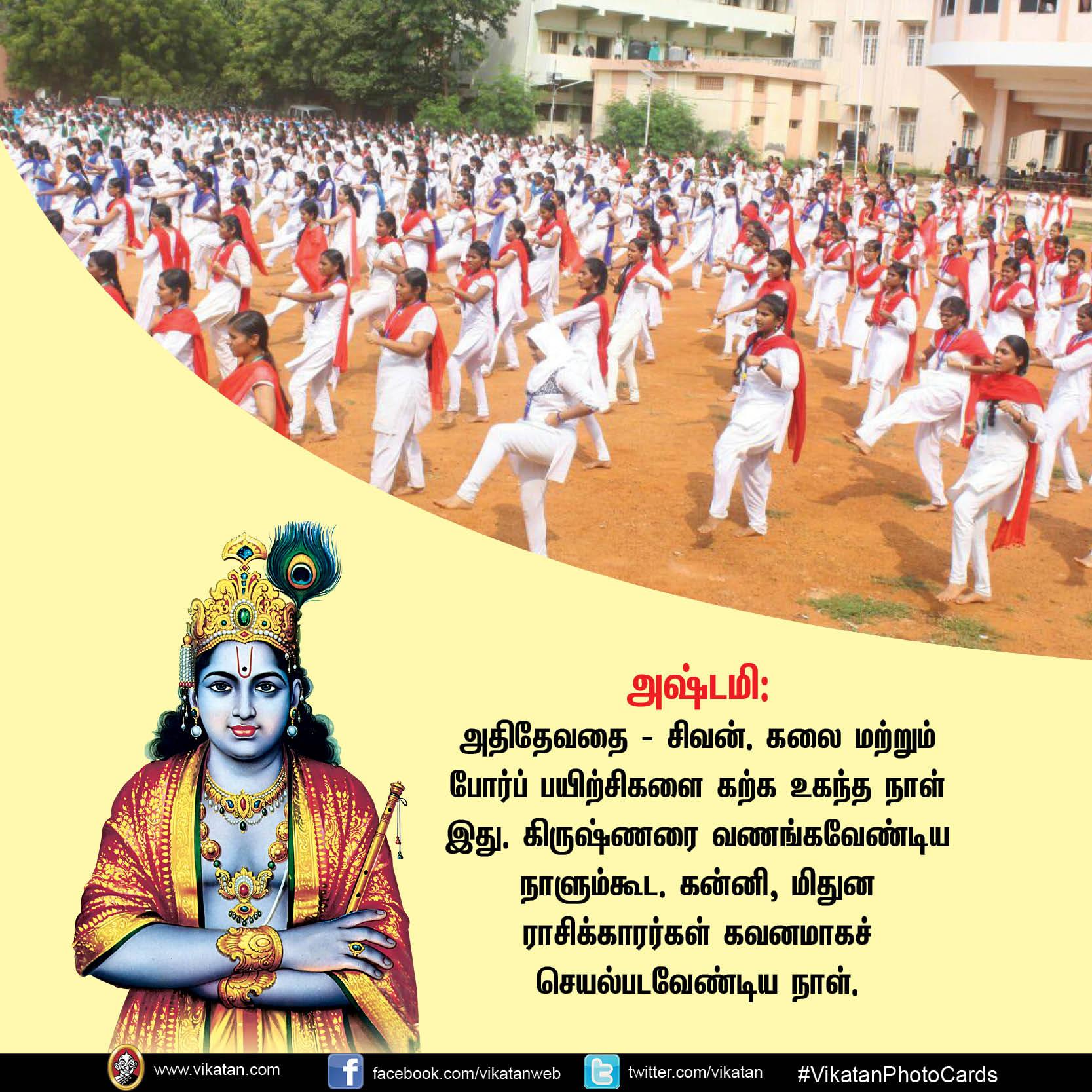 ஒவ்வொரு திதியிலும் 12 ராசிக்காரர்களும் வழிபடவேண்டிய தெய்வங்கள்! #VikatanPhotoCards