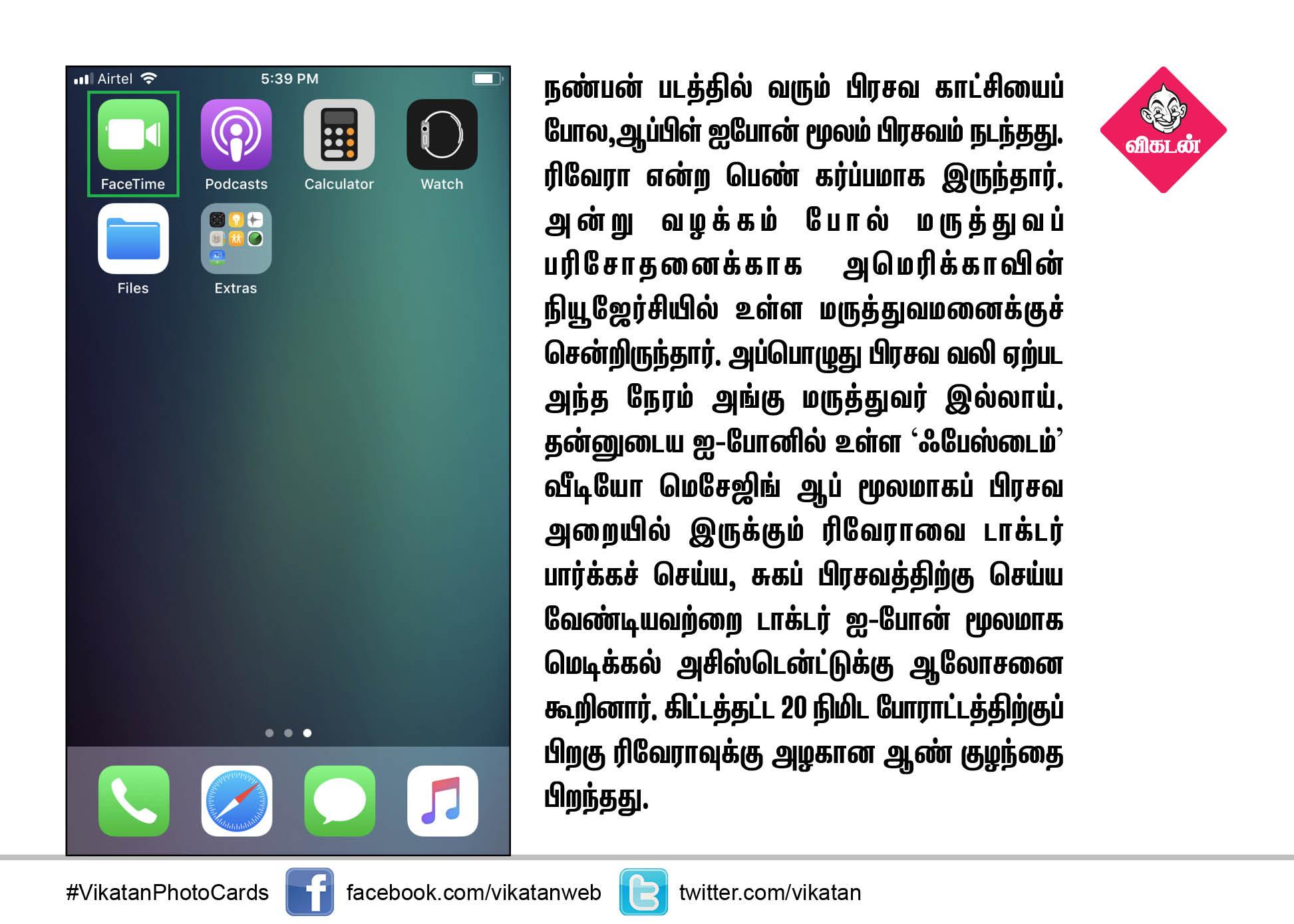 ஐபோனுக்காக நடந்த அலப்பறைகளும் சில சுவாரஸ்ய சம்பவங்களும்..! #VikatanPhotoCards தொகுப்பு: ர.ரகுபதி
