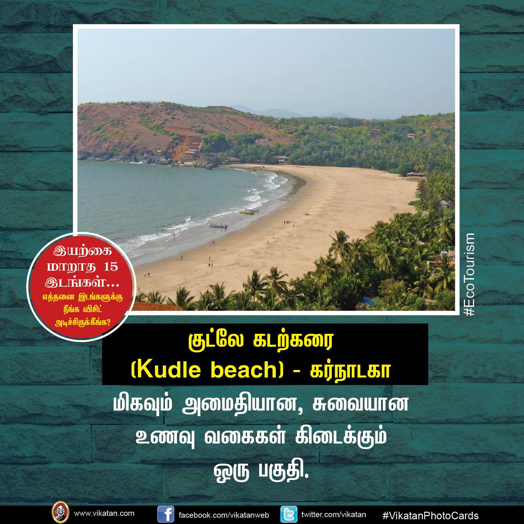 இயற்கை மாறாத 15 இடங்கள்... எத்தனை இடங்களுக்கு நீங்க விசிட் அடிச்சிருக்கீங்க? #VikatanPhotoCards