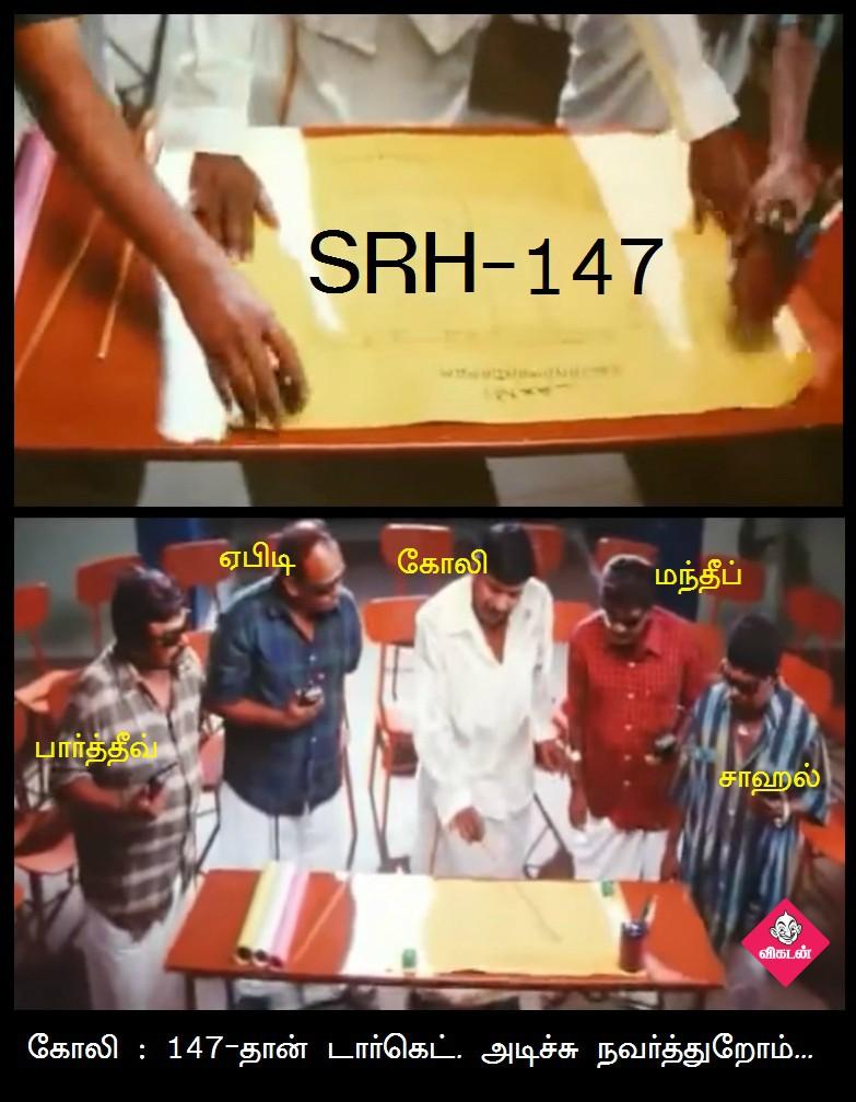 ஈ சாலா கப் நம்துதானே...! #SRHvRCB மேட்ச் மீம் ரிப்போர்ட்