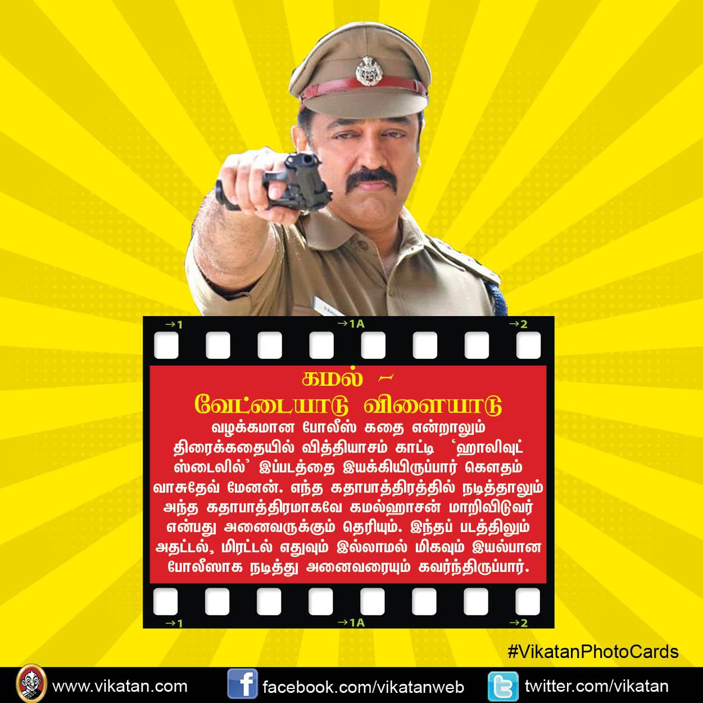 சிவாஜி முதல் சிவகார்த்திகேயன் வரை... போலீஸ் கதாபாத்திரத்தில் கலக்கிய டாப் ஹீரோக்கள் #VikatanPhotoCards